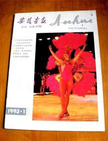 安徽画报-[1993-1期]-巩俐与''画魂''