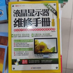 液晶显示器维修手册(含光盘)