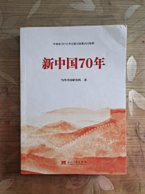 新中国70年    中宣部2019年主题出版重点出版物