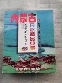内蒙古民歌精品典藏(6张VCD)
