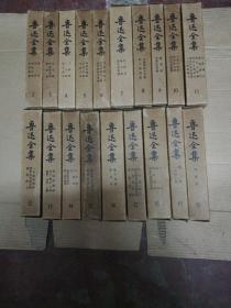 鲁迅全集[1--20卷缺第1卷共19卷合售}精装 1973年12月上海一版一印 乙种本  馆藏 ] 有封套