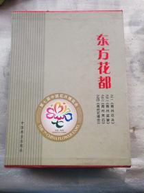 《东方花都》(四册,包括青州花卉、青州赏石、青州盆景,青州花博会)