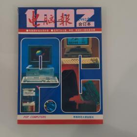 电脑报 1992年 合订本