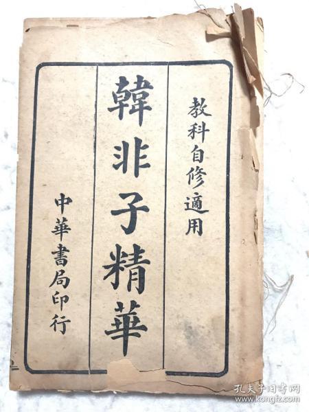 《韩非子精华》民国线装本 一册全
