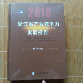 2018 浙江省产业竞争力发展报告