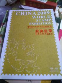 中国2009世界集邮展览获奖目录    英文版