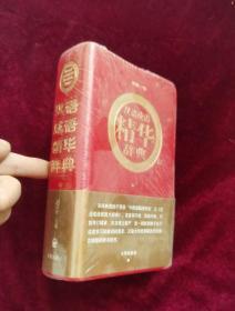 【正版图书现货】汉语成语精华辞典(红皮)