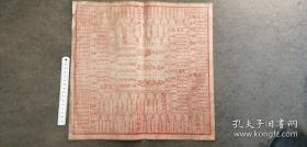 清代升官图,木版印刷。清代文人酒宴游戏必备