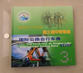 国际公路自行车赛第三届