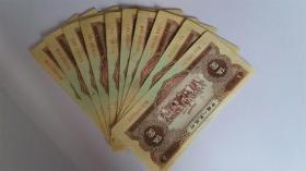 黄5元美传世五六版黄版虎五元券十张原票,有三张同刀跳号尾77,80,81