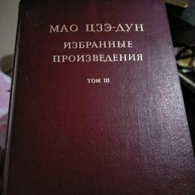 毛泽东选集三《俄文版》