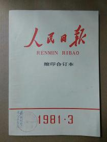 人民日报1981年3月份缩印合订本