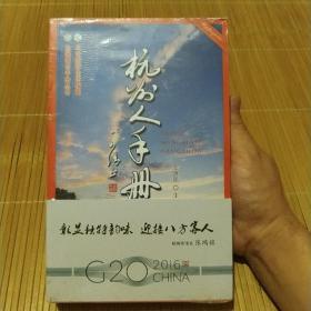 全国城市手册丛书之 杭州人手册(修订版)