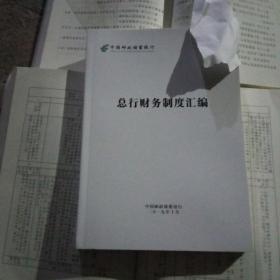 中国邮政储蓄银行总行财务制度汇编