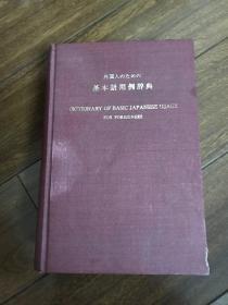 外国人のたぁの基本语用例辞典(精装)日文原版