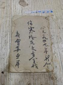 《伤寒论原文真义》新会中医研究院苏世屏著(草纸本)