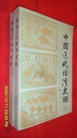 中国近代经济史纲(上册)