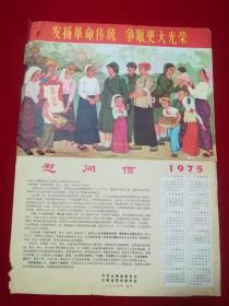 发扬革命传统争取更大光荣慰问信,4开,1975年,品见图