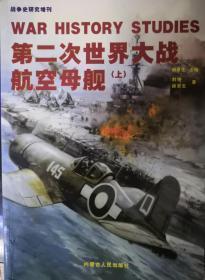战争史研究 增刊《第二次世界大战航空母舰》(上)