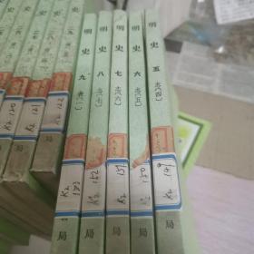 明史,中华书局