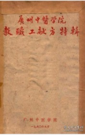 广州中医学院教职工献方特辑(彩色复制件)