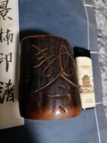 清代道教牛角印章