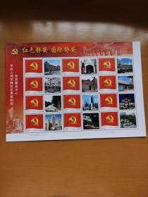 个性化邮票版票---中共上海市静安区委组织部党员服务中心