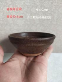 老窑篼笠碗一盏