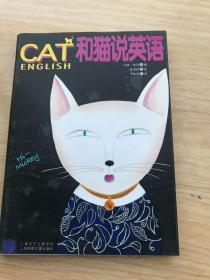和猫说英语H