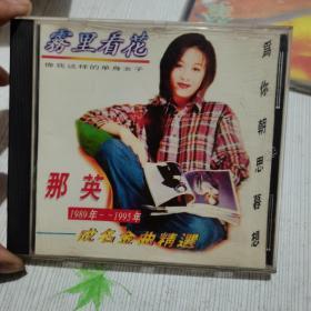 CD:那英1989--1995成名金曲精选——雾里看花