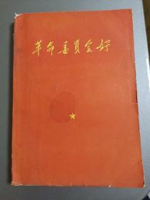 革命委员会好 南京军区