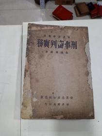 《刑事審判實務》1大厚冊全,民國23年初版