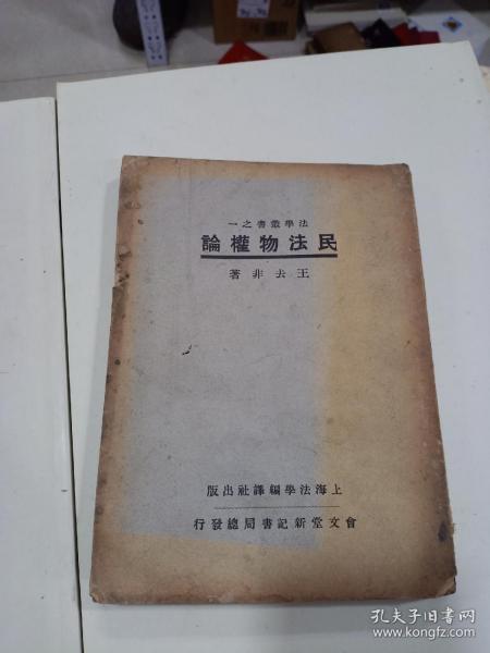 《民法物權論》民國19年版,王去非  著