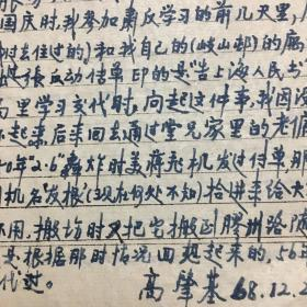 TH           ;民国海上开业中医、从师于谢利恒、上海市气功研究所主任医师:高肇基:我的家庭及社会关系、上海开业、幼时的求学和进上海中医专科学校学习、学习毛主席著作体会、民囯间的回忆等七份、共三十多页、16K