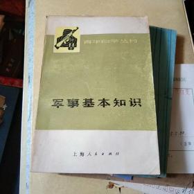 青年自学丛书《军事基本知识》江苏