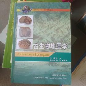 古生物地层学