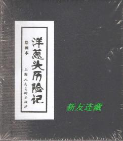洋葱头历险记(全四册)·60开函装普本·未开封·一版一印·八折