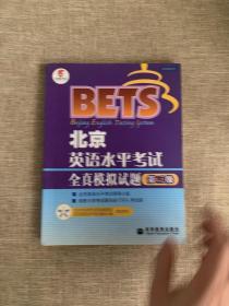 北京英语水平考试 全真模拟试题 第三级