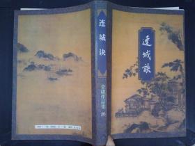 连城诀——金庸作品集(20)
