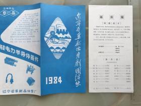 八十年代,辽宁省阜新市京剧团演出《折子戏专场》节目单,折装一册!!