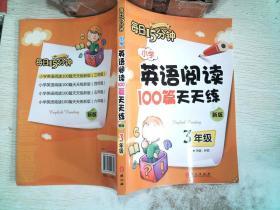 小学英语阅读100篇天天练每日15分钟 新版 3年级