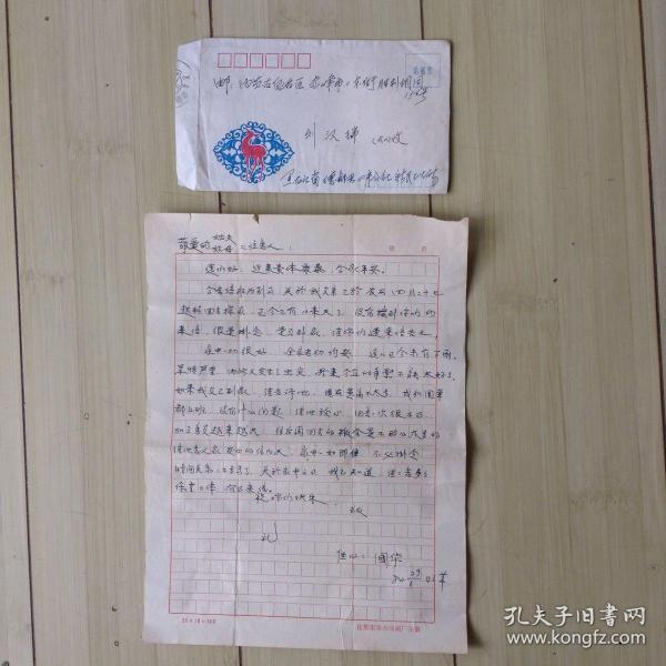 天津文革纸制品厂信封 16开信纸1张合售 刘汉瑞 货号20