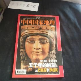 中国国家地理2003年第3期