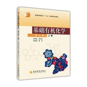 基础有机化学 第三3版 (上册)(新版)