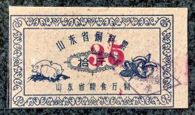 山东省饲料票拾斤1枚(有效期自发放时起至1961年6月30日止)