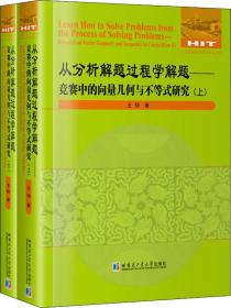 从分析解题过程学解题——竞赛中的向量几何与不等式研究(2册) 王杨 著 新华文轩网络书店 正版图书