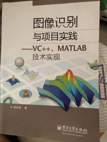 图像识别与项目实践――VC++、MATLAB技术实现