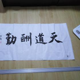 10伊春著名国画家杨艺作品,天道酬勤。包老保真,喜欢的朋友不要错过