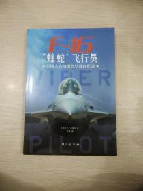 """【正版现货】《 F-16""""蝰蛇""""飞行员 : 震撼人心的现代空战回忆录》伊拉克战争中的惊心飞行"""