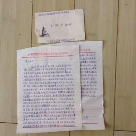 1969年文革江山如此多娇实寄封  高福堂  16开信纸2张合售。货号20